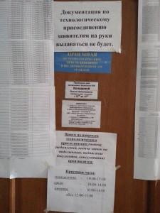 РЭС Заокский подать заявку на подключение